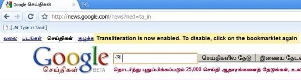 transliteration001