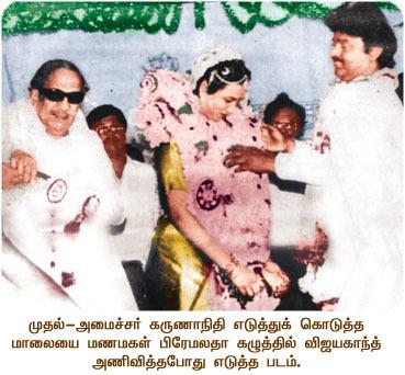 vijayakanthmarriage-1